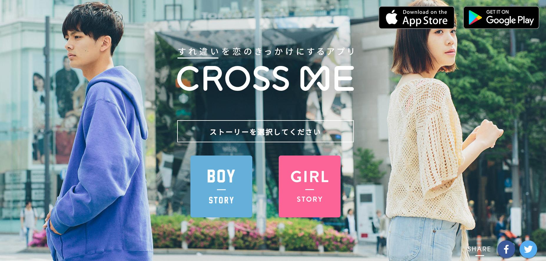 メッセージの頻度:crossme