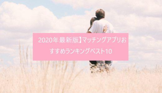 【2020年最新版】マッチングアプリおすすめランキングベスト10|利用経験を元に選定