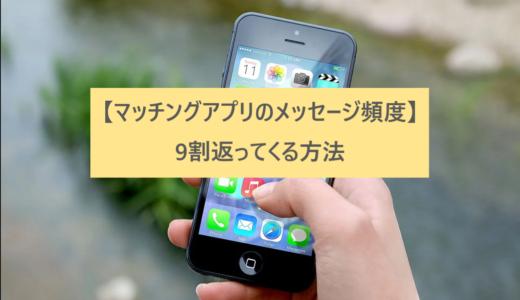 【マッチングアプリのメッセージ頻度】9割返ってくる方法