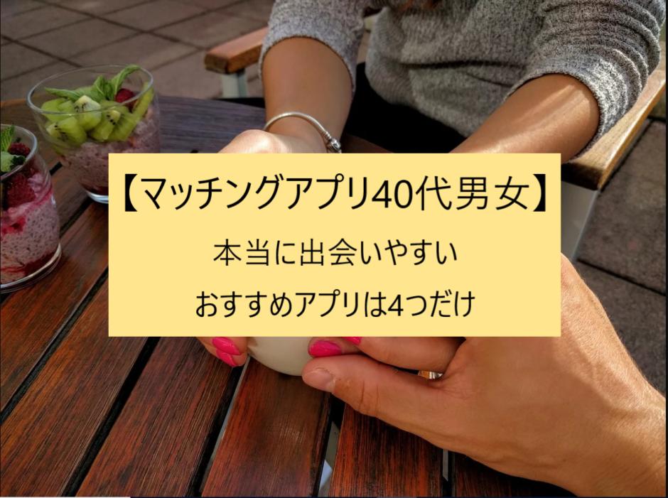 【マッチングアプリ40代男女】本当に出会いやすいおすすめアプリは4つだけ