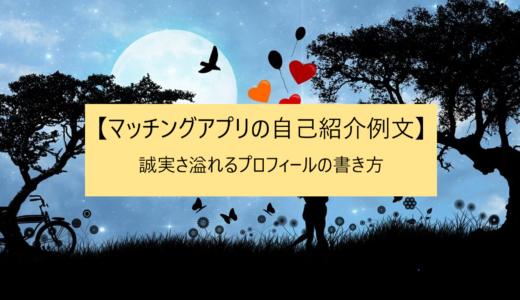 【マッチングアプリの自己紹介例文】誠実さ溢れるプロフィールの書き方