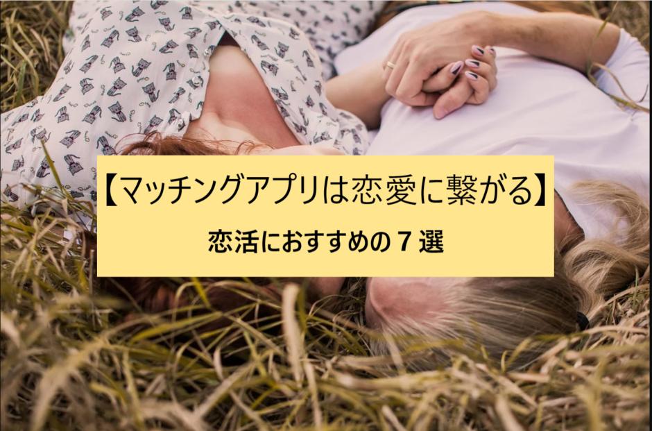 【マッチングアプリは恋愛に繋がる】恋活におすすめの7選