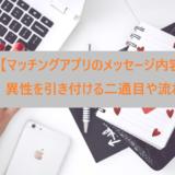 【マッチングアプリのメッセージ内容】異性を引き付ける二通目や流れ
