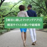 【婚活に適したマッチングアプリ】婚活サイトとの違いや結婚率は?