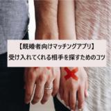 【既婚者向けマッチングアプリ】受け入れてくれる相手を探すためのコツ