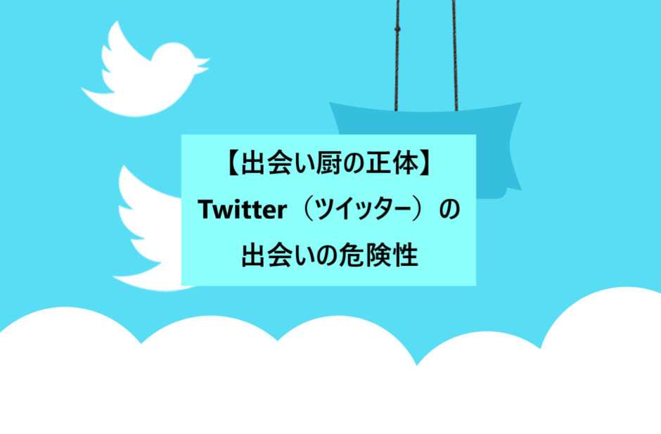 【出会い厨の正体】Twitter(ツイッター)の出会いの危険性