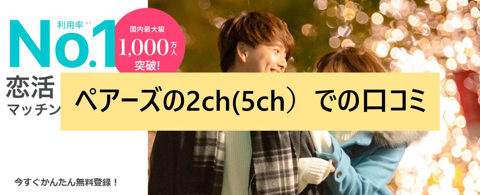 ペアーズの2ch(5ch)