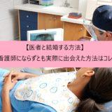 【医者と結婚する方法】看護師にならずとも実際に出会えた方法はコレ
