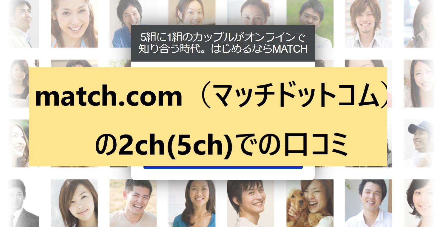 match.com(マッチドットコム)の2ch(5ch)