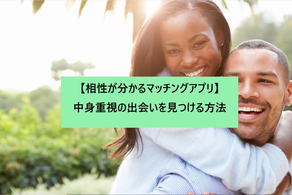 【相性が分かるマッチングアプリ】中身重視の出会いを見つける方法