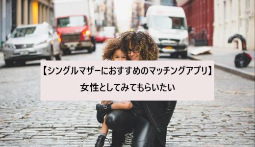 【シングルマザーにおすすめのマッチングアプリ】女性としてみてもらいたい